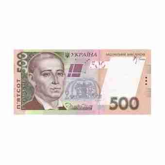 СКИДКА 500 ГРН
